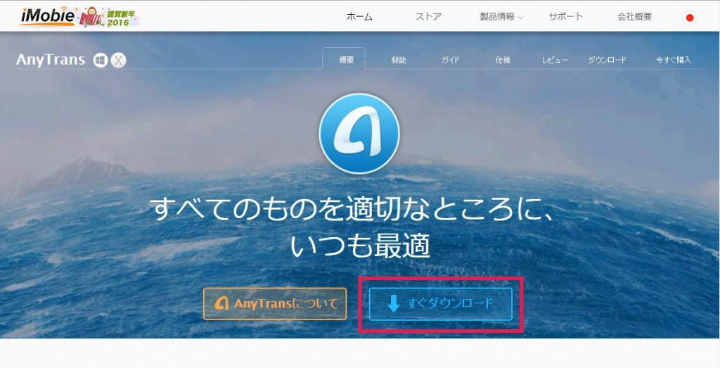 AnyTrans for Mac (Mac) - Download