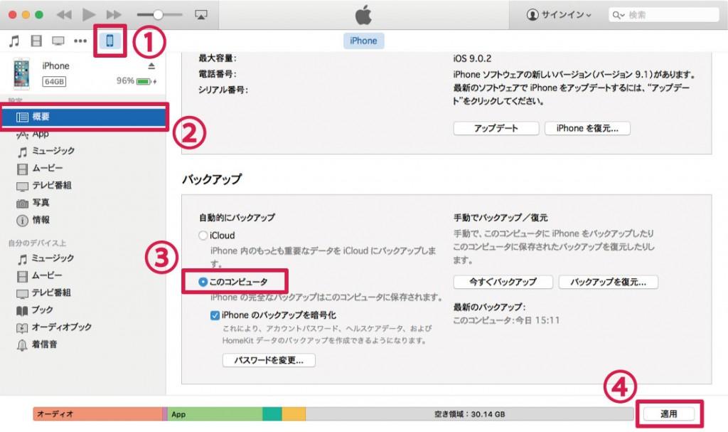 iTunes-auto-backup2
