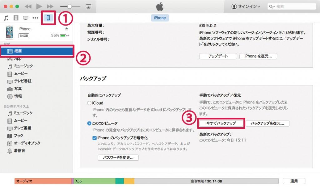 iTunes-auto-backup3