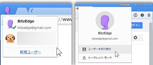 chrome-user-select-(2)