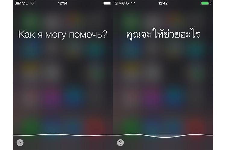 iOS8.3_beta_2_siri
