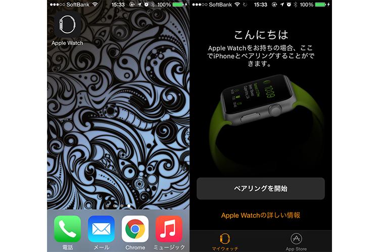 iOS8-Apple-Watch-app