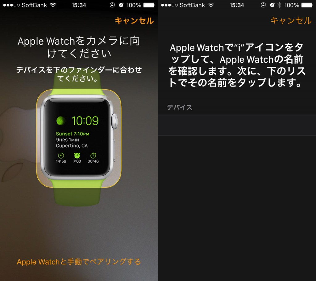 iOS8-Apple-Watch-app4