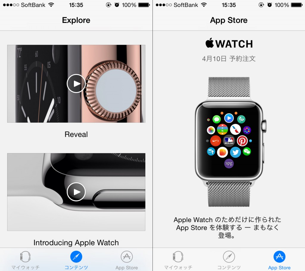 iOS8-Apple-Watch-app5