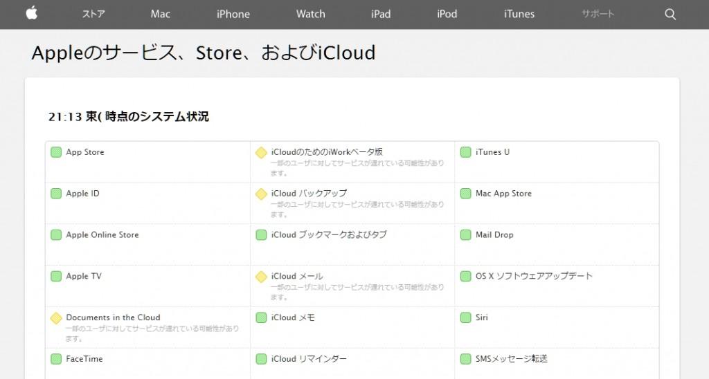 iCloud-service-down
