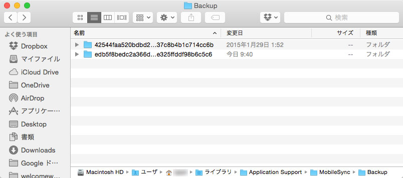 itunes-backup-files-location-in-mac