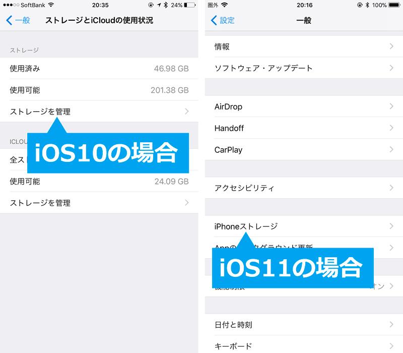iPhoneストレージ画面を開く