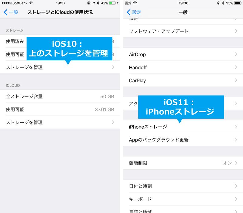 iOS11とiOS10のストレージ画面