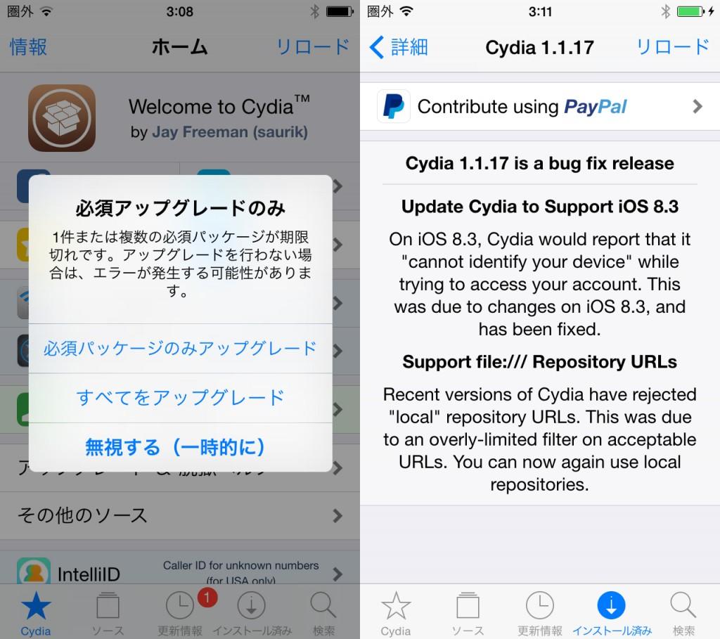 Cydia1-1-17