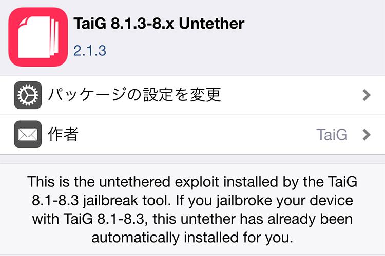 TaiG-813-8x-untether-2
