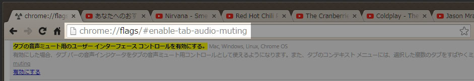 enable-tab-audio-muting
