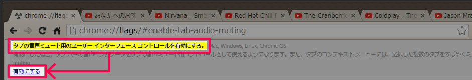 enable-tab-audio-muting2