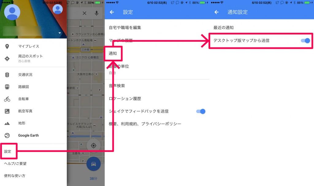 PCからGoogle Mapsの場所をiPhoneに送信