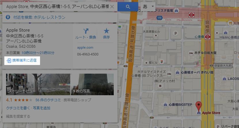 Google Mapsで任意の場所を携帯端末に送信する