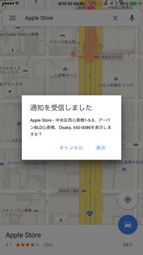iPhoneでGoogle Mapsの場所を受信