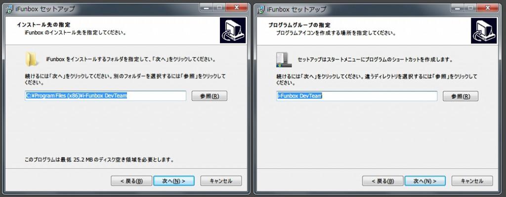 iFunbox-3