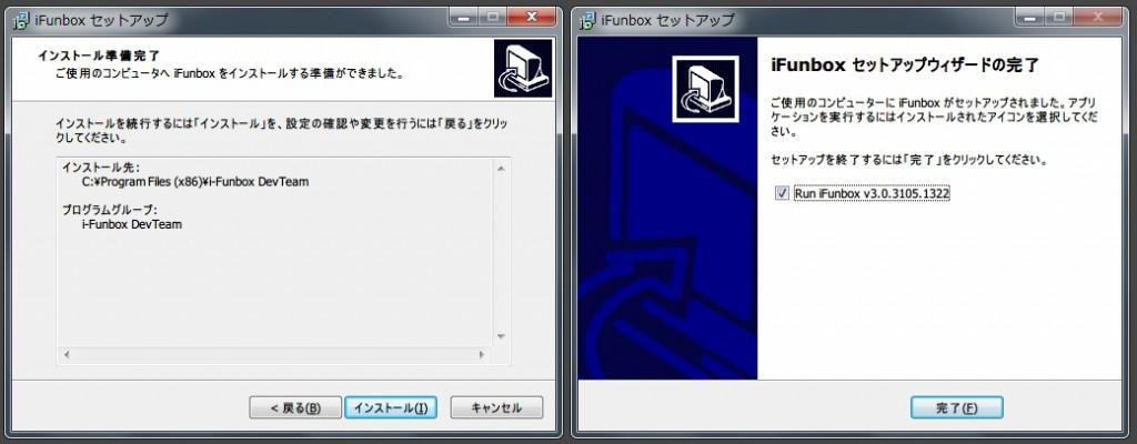 iFunbox-4