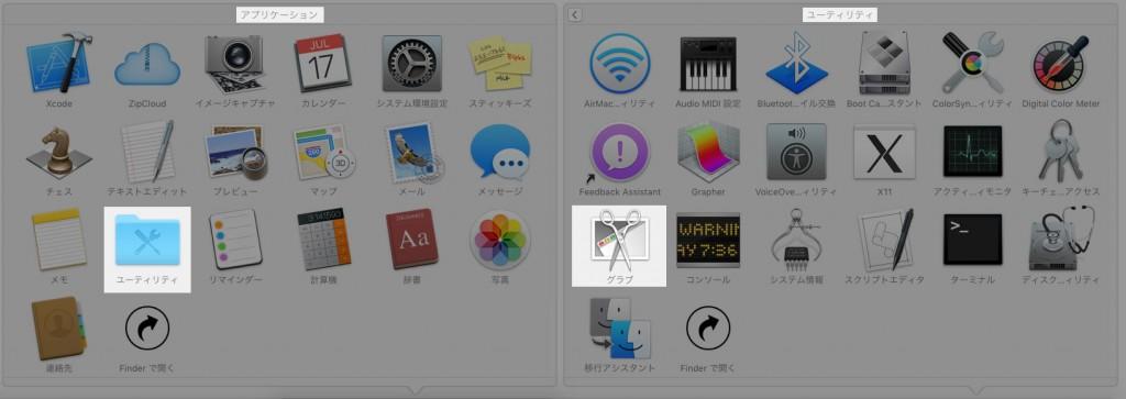 アプリケーション、ユーティリティ、グラブアプリ