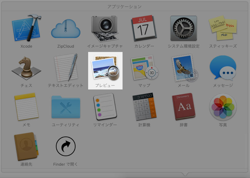 macのプレビューアプリを起動させる