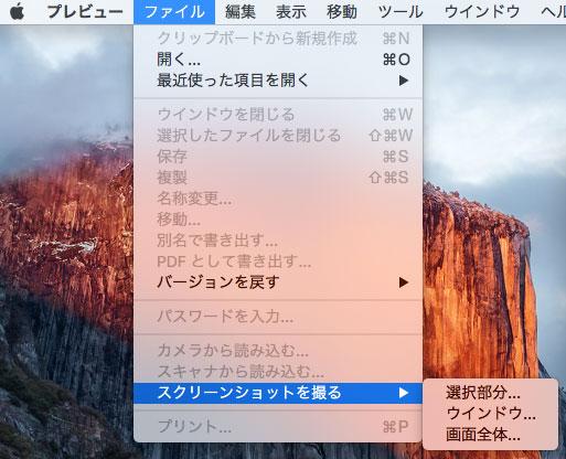 プレビューアプリでスクリーンショットを撮る