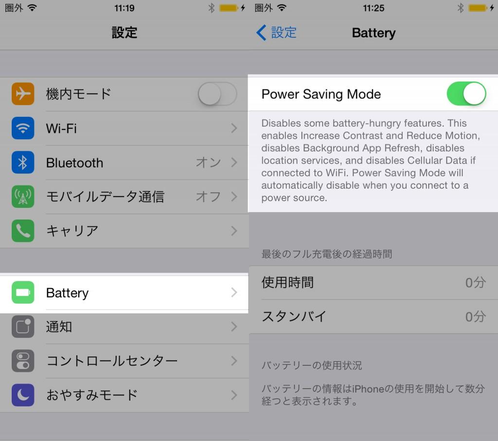 iOS8でiOS9の低電力モードを再現