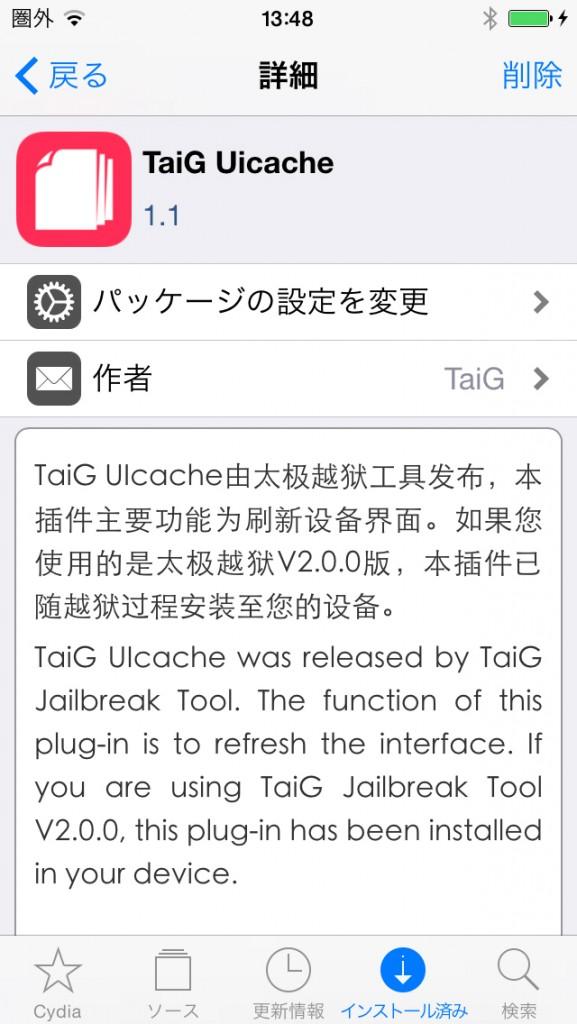 taig-uicache
