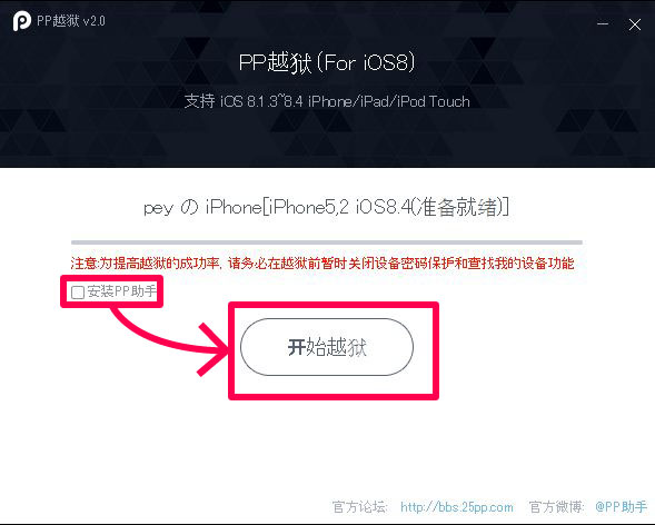 how-to-jailbreak-PP-ios84