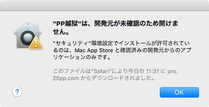 pp-jailbreak2-cant-open