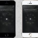 Epicentre : パスコード入力のデザインをサークル状に変更 [脱獄アプリ]