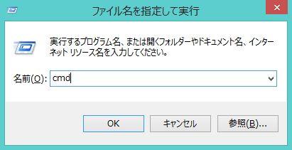 ファイル名を指定して実行でcmdを入力し、コマンドプロンプトを起動