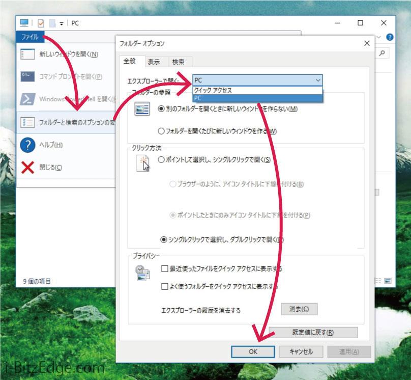 Windows 10のクイック アクセスを旧スタイルに変更する