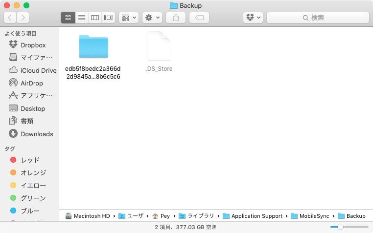 Mac内のiPhoneバックアップファイルの場所