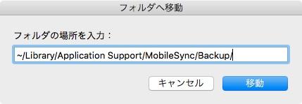 Mac内のiPhoneバックアップファイルの場所のショートカット