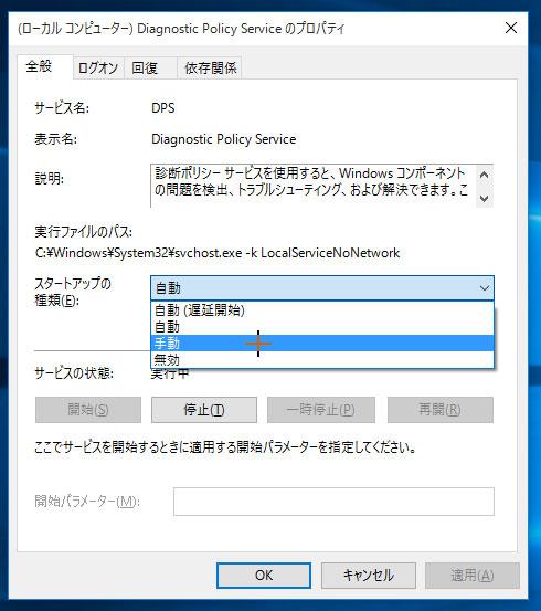 configure-windows-10-services2
