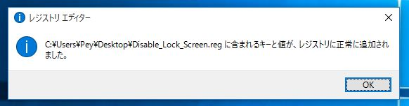 how-to-lock-screen-enable-or-disable-on-windows-10-3