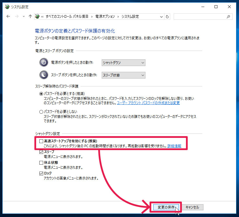 how-to-turn-off-fast-start-up-on-windows-10-3