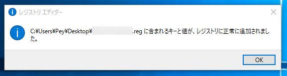 regedit-successfully-added