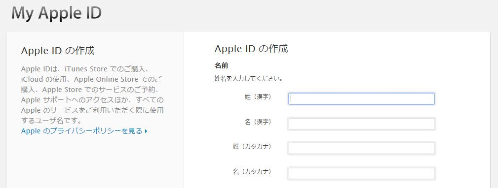My Apple IDでApple IDを作成する