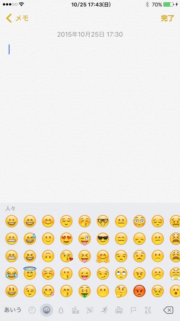 iOS 9.1以外でも新しい絵文字を使う