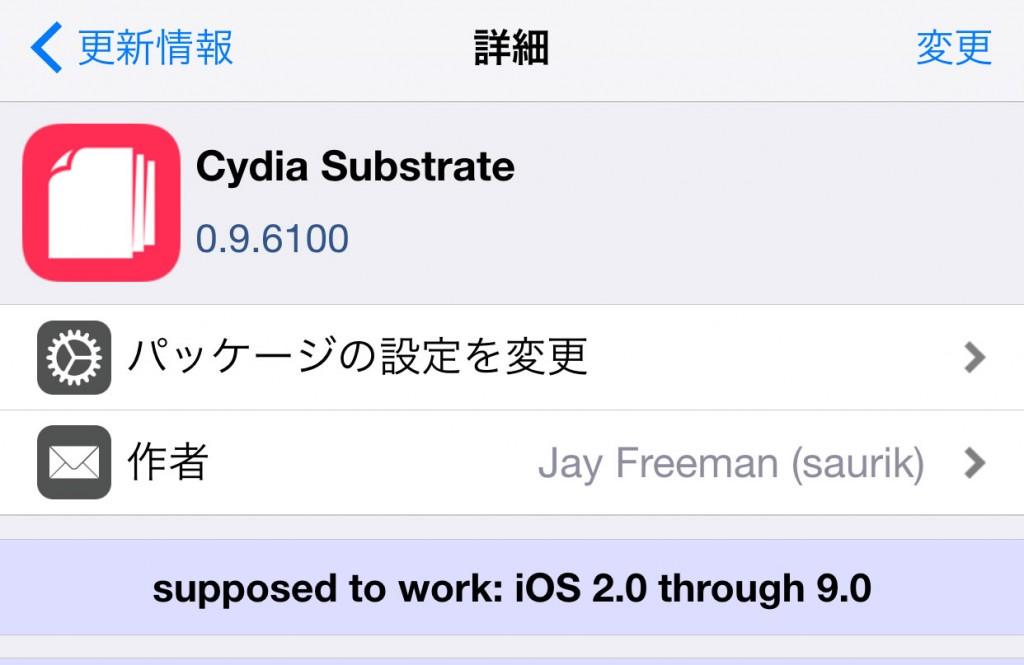 cydia-substrate-0-6-6100-1
