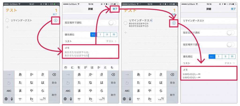 iOS 9のリマインダーで文字化けが発生