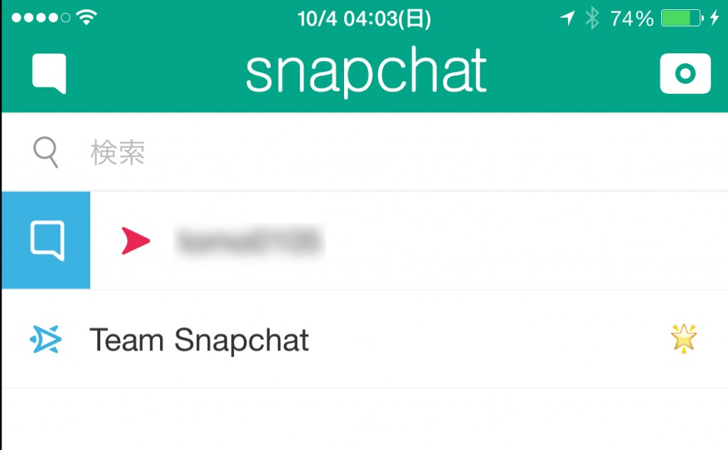 Snapchatのチャットはユーザー項目をスライドする