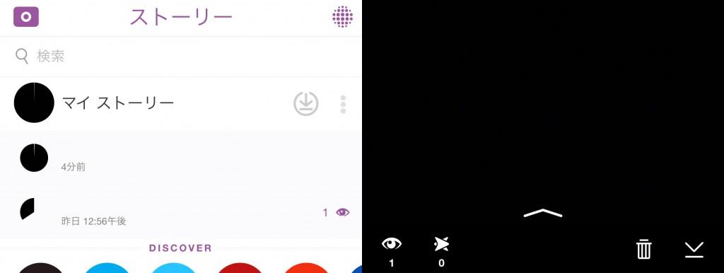 Snapchatのストーリーを追加もしくは削除する