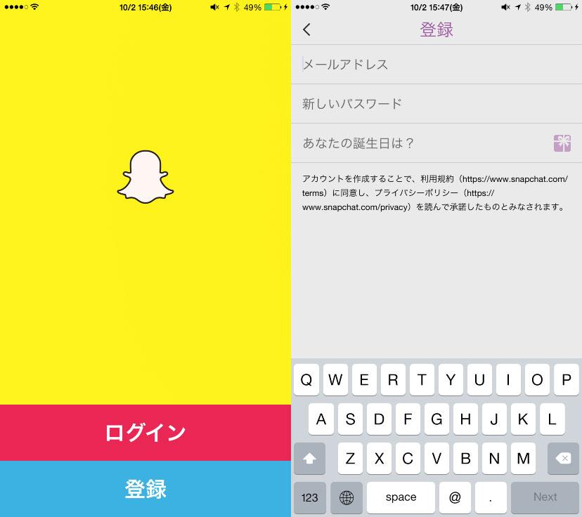 Snapchatのアカウント作成