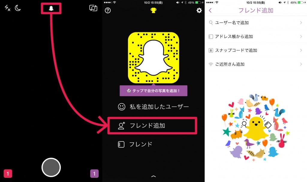 snapchatでフレンドを追加する