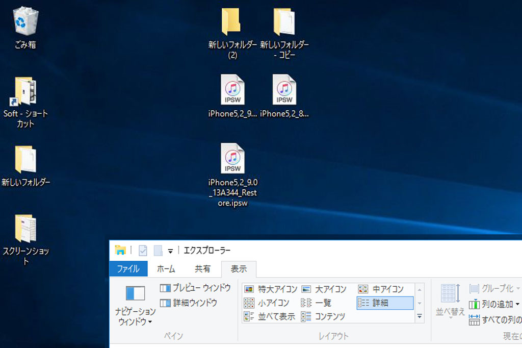 Windows 10でデスクトップ上のアイコンの位置やフォルダの表示設定が