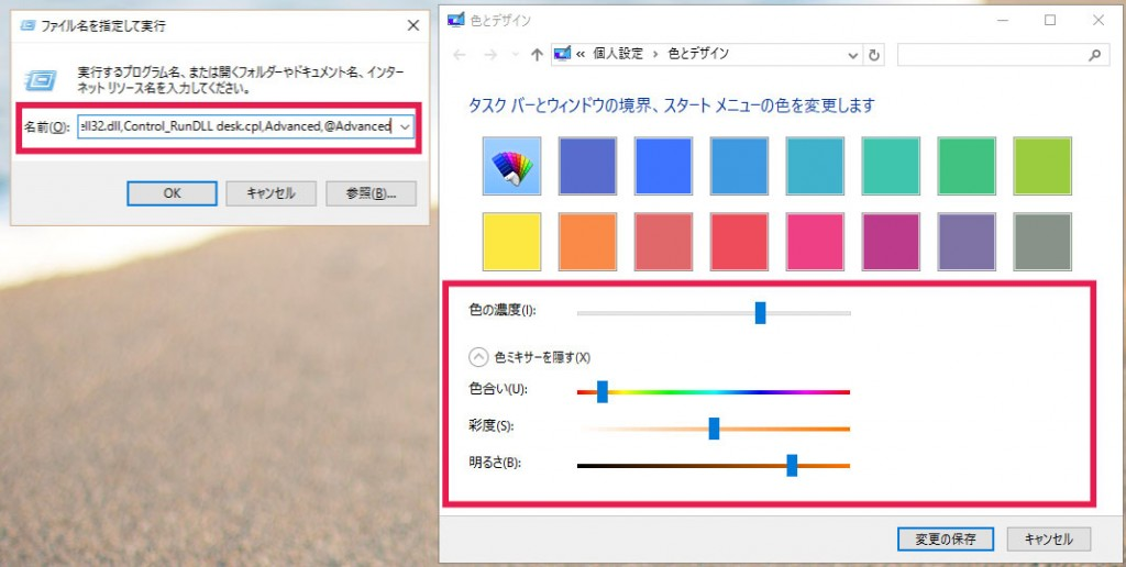 color-mixer-windows-10-hidden-feature