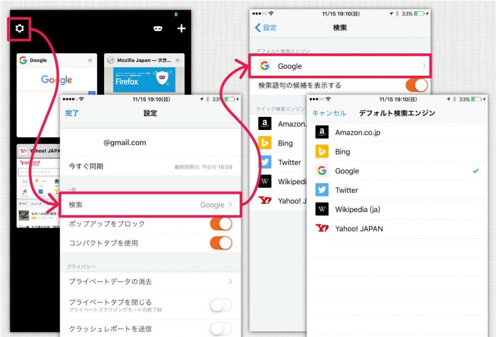 firefox-iosデフォルトの検索エンジンを変更