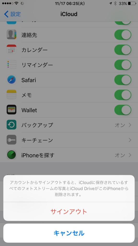 iCloudのサインアウト