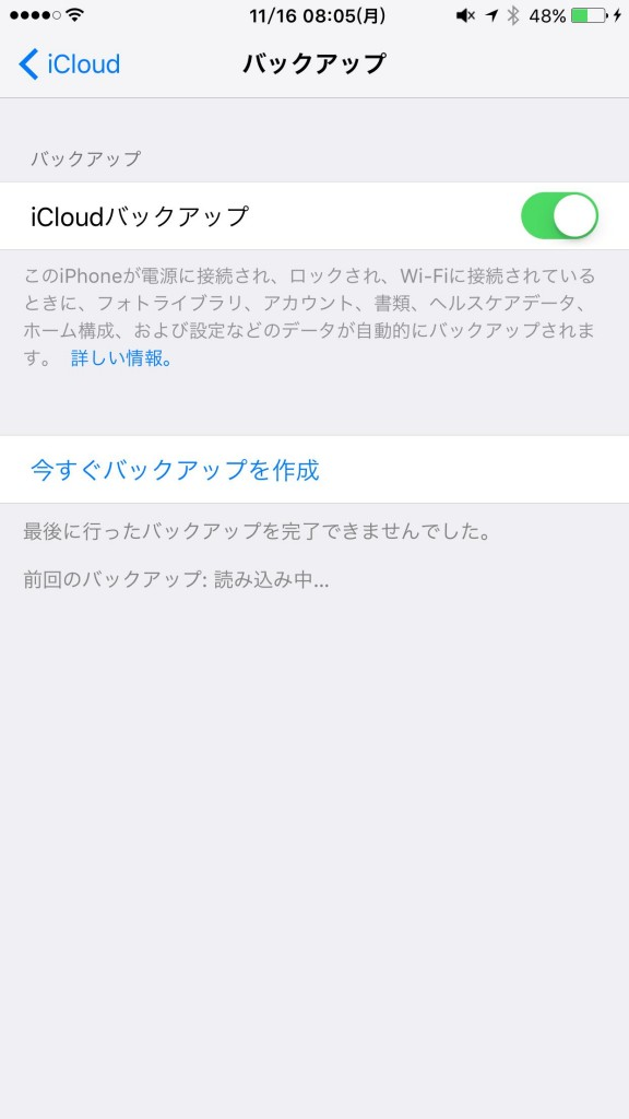 iphone backup could not be completed 最後に行ったバックアップを完了できませんでした と表示されてicloudバックアップ出来ない問題 ibitzedge 19344
